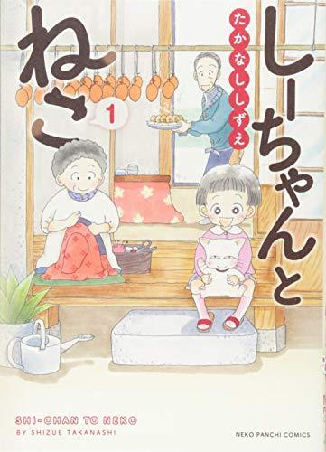 しーちゃんとねこ 1 (ねこぱんちコミックス)