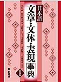 日本語 文章・文体・表現事典 (新装版)