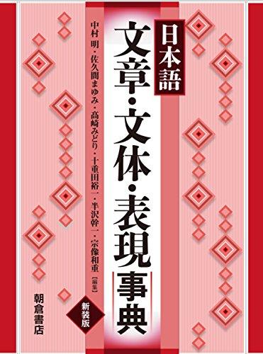 日本語 文章・文体・表現事典 (新装版)の詳細を見る