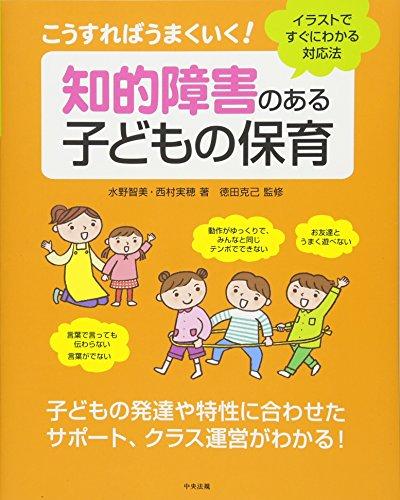 こうすればうまくいく!知的障害のある子どもの保育 ーイラストですぐにわかる対応法 - 水野 智美, 西村 実穂, 徳田 克己