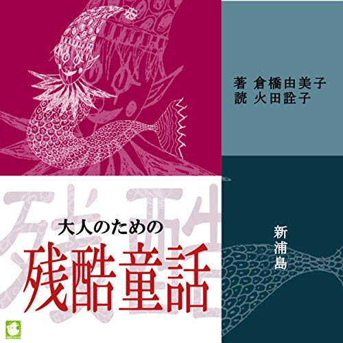 『大人のための残酷童話 新浦島』のカバーアート