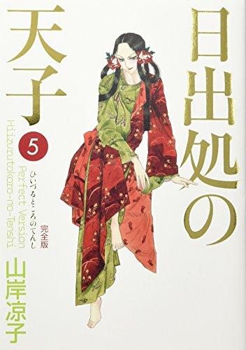 日出処の天子 完全版 5 (MFコミックス ダ・ヴィンチシリーズ)の詳細を見る