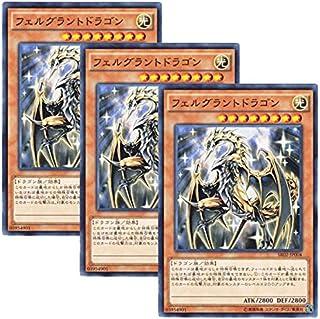 【 3枚セット 】遊戯王 日本語版 SR02-JP004 Felgrand Dragon フェルグラントドラゴン (ノーマル)