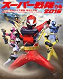 スーパー戦隊ぴあ2015 (ぴあMOOK)