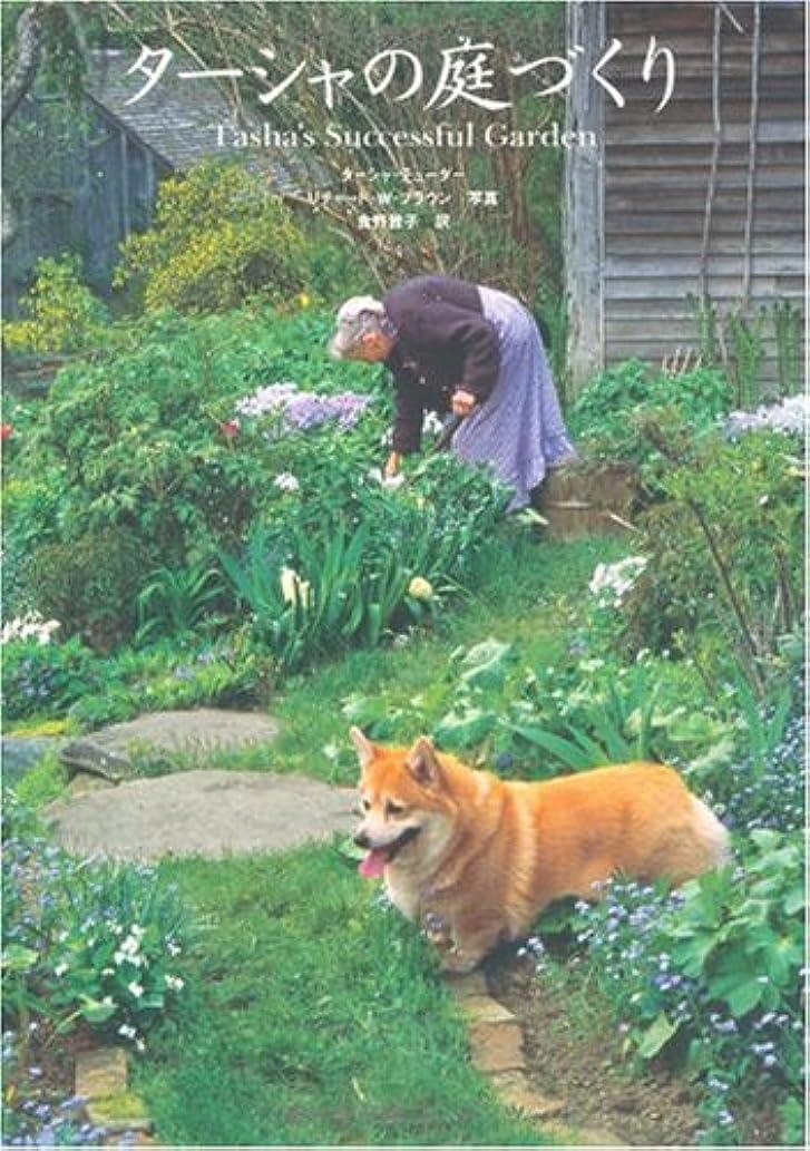 真空フォアタイプ慎重ターシャの庭づくり