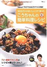 こうちゃんの簡単料理レシピ6 (TJ MOOK)