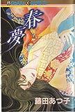 春夢 (ボニータコミックス)