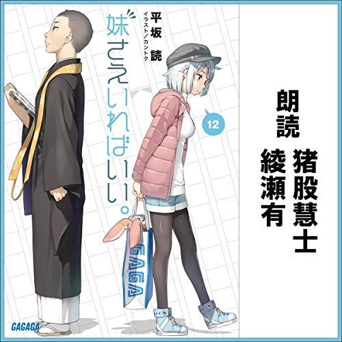 妹さえいればいい。12 (ガガガ文庫) audiobook cover art
