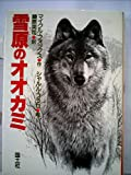 雪原のオオカミ (国土社の世界の童話)