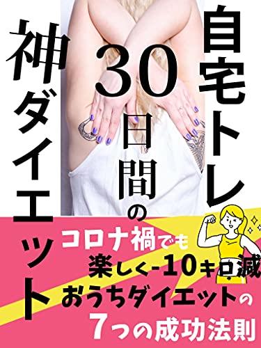jitakutoresanjyuunichikannnokamidaiettto (Japanese Edition)