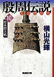 殷周伝説 10 (潮漫画文庫)