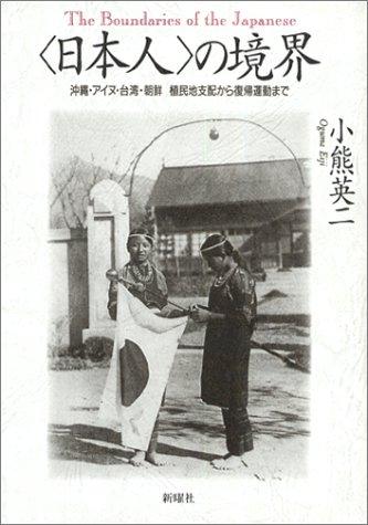 「日本人」の境界―沖縄・アイヌ・台湾・朝鮮 植民地支配から復帰運動まで