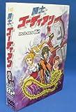 闘士ゴーディアン DVD-BOX 2[DVD]