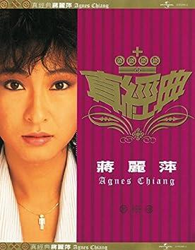 Zhen Jin Dian - Agnes Chiang