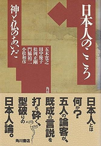 日本人のこころ―神と仏のあいだ
