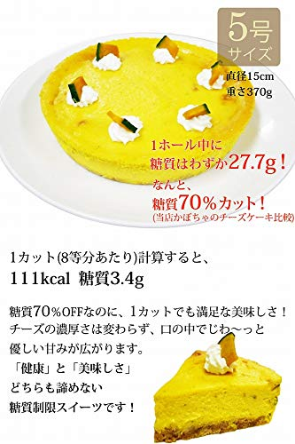 低糖質かぼちゃのチーズケーキ(砂糖不使用糖質制限チーズケーキ5号糖質70%カットハロウィンスイーツギフト)