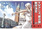 ARIA 8 (BLADEコミックス)