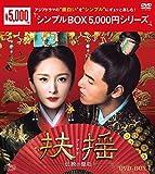 扶揺(フーヤオ)~伝説の皇后~ DVD-BOX1<シンプルBOX 5,000円シリーズ>[DVD]