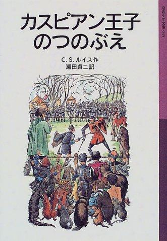 カスピアン王子のつのぶえ―ナルニア国ものがたり〈2〉 (岩波少年文庫)