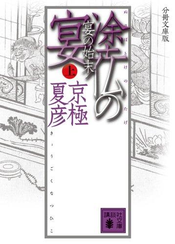 分冊文庫版 塗仏の宴 宴の始末(上) (講談社文庫)