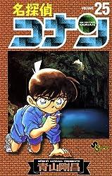 名探偵コナン25