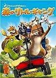 森のリトル・ギャング スペシャル・エディション [DVD] image