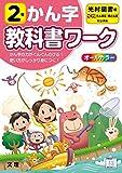 小学教科書ワーク かん字 2年 光村図書版 (オールカラー,文理)