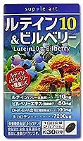 【6個セット】サプリアート ルテイン10&ビルベリー 60カプセル