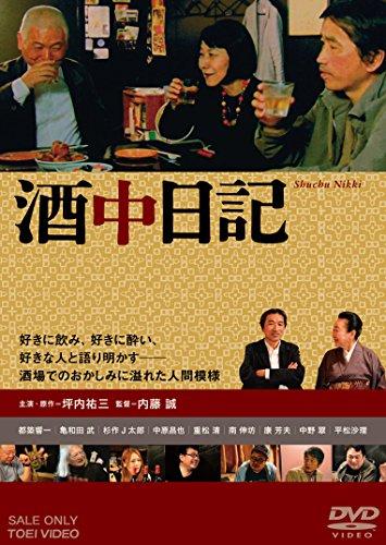 酒中日記 [DVD]