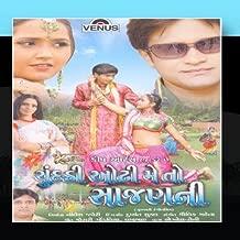 Chundadi Odhi Mein To Saajan Ni Gujarati Film