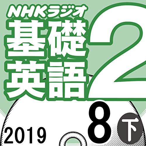 『NHK 基礎英語2 2019年8月号 下』のカバーアート