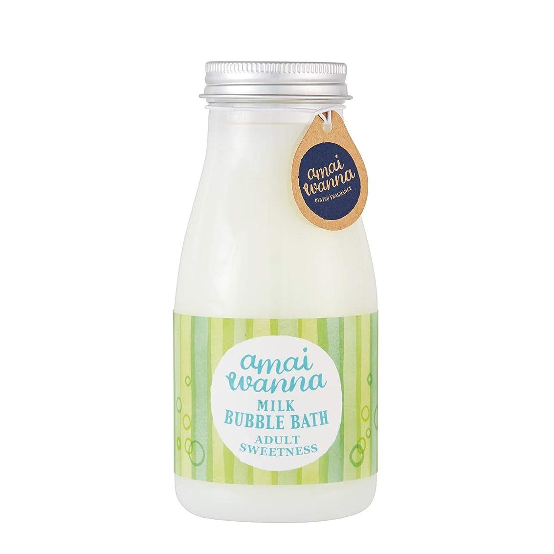 アマイワナSP ミルクバブルバス 大人の甘美デザート300mL(泡風呂タイプ入浴料 ギフト)