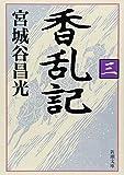 香乱記〈3〉 (新潮文庫)
