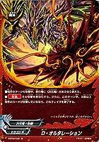 神バディファイト S-BT02 D・オルタレーション(並) 異次元の侵略者(ディメンジョン・デストロイヤー) | ドラゴンW 次元竜/防御 魔法