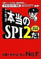 [テストセンター対応] これが本当のSPI2だ! (2013年度版)