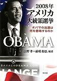 2008年アメリカ大統領選挙―オバマの当選は何を意味するのか