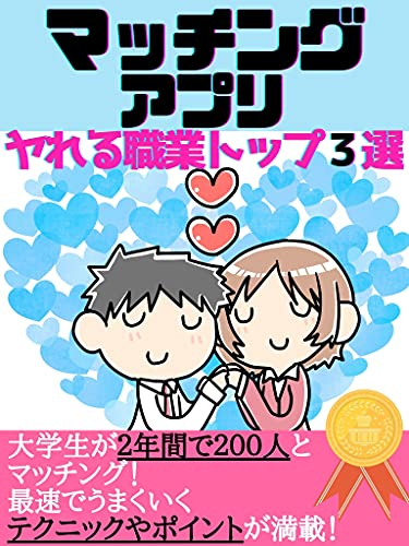 Matching app Top 3 occupations you can do: Techniques and points that work the fastest Matching app encounter love business Sexual activity Real experience (Japanese Edition)