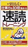 栗田式仕事力を10倍高める速読トレーニング