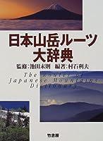 日本山岳ルーツ大辞典