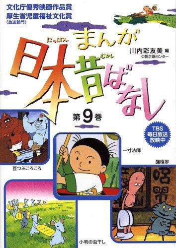 まんが日本昔ばなし〈第9巻〉 (まんが日本昔ばなし 第 33話(第9巻))