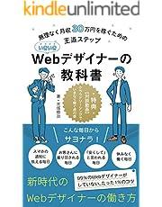 いきいきWebデザイナーの教科書