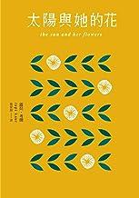 太陽與她的花 (Traditional Chinese Edition)