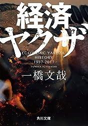 経済ヤクザ (角川文庫) Kindle版  一橋 文哉