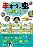 手すりの虫観察ガイド: 公園・緑地で見つかる四季の虫