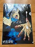五条悟 呪術廻戦 クリアファイル 週刊少年ジャンプ