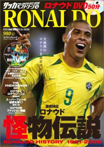ロナウド (COSMIC MOOK サッカーベストシーン 4)