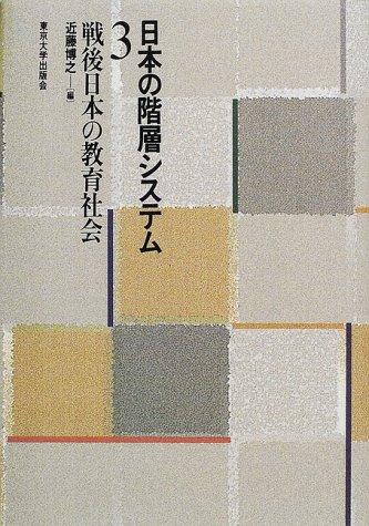 日本の階層システム〈3〉戦後日本の教育社会
