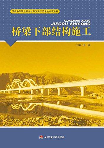桥梁下部结构施工 (Chinese Edition)