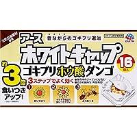 【8個セット】ホワイトキャップ ゴキブリホウ酸ダンゴ ゴキブリ駆除剤 [16個入]