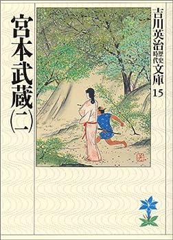 宮本武蔵 二巻 4061965158 Book Cover